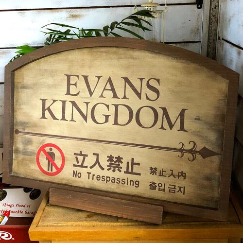 EVANS KINGDOM様