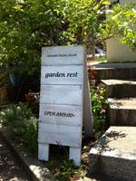 garden rest 帝塚山様