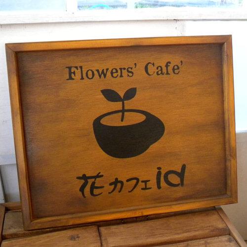 花カフェid様ウォール看板