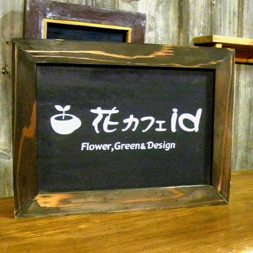 花カフェid様壁面看板