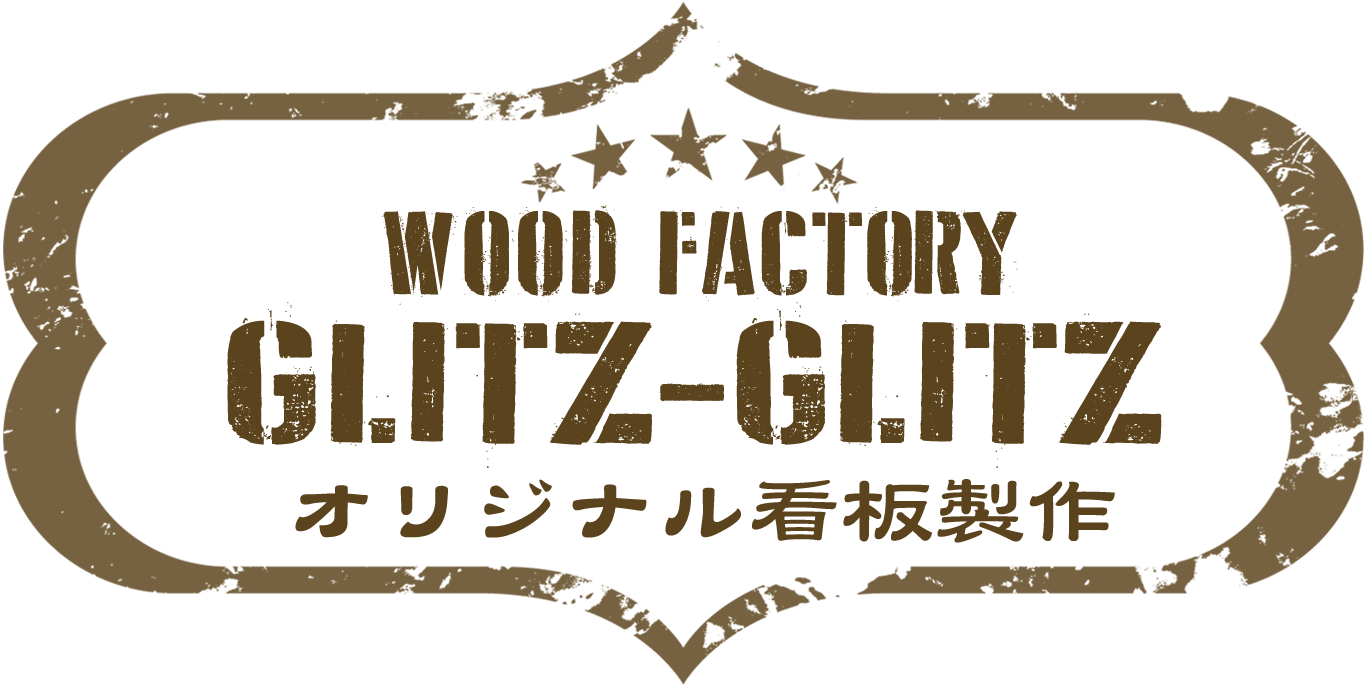 アンティーク看板、木製看板のGLITZ-GLITZ