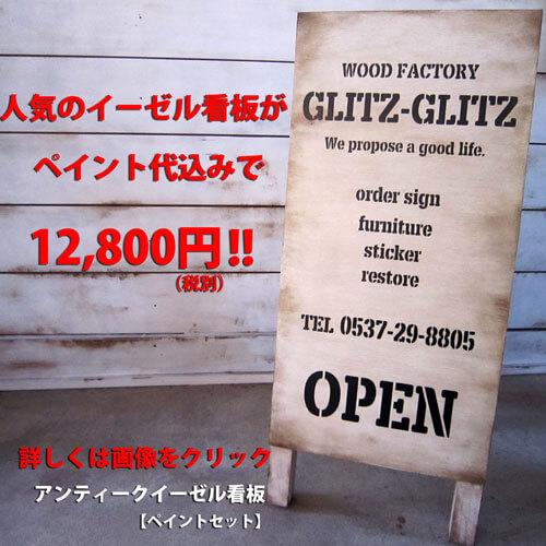 ペイント代込みのイーゼル木製看板です