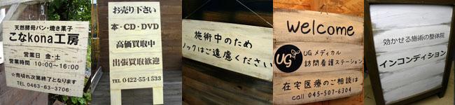 漢字文字で製作した看板写真