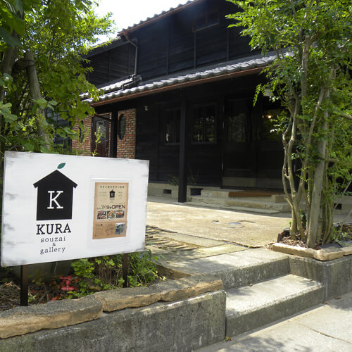 KURA様店舗画像
