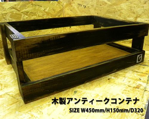 オリジナル木製BOX